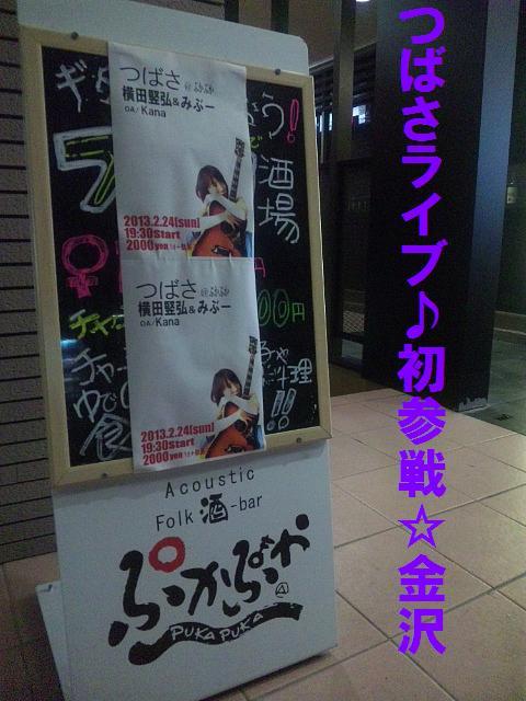 ぷかぷかライブ (1)