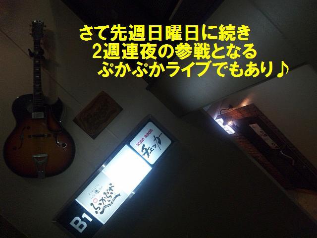 ぷかぷかライブ (2)