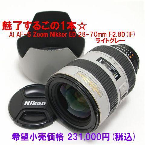 Ai AF-S Zoom NIKKOR ED 28-70mm F2,8D(IF)