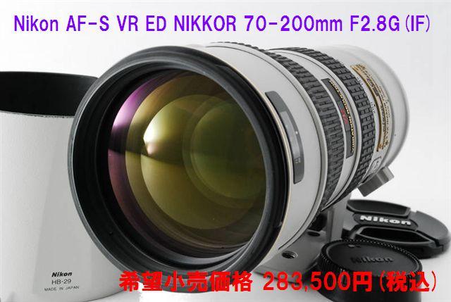Nikon AF-S VR ED NIKKOR 70-200mm F2,8G