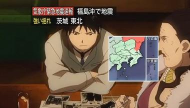ロイと地震