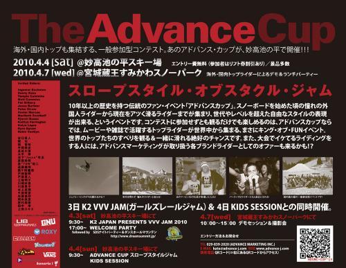 ADVANCECUP10s.jpg