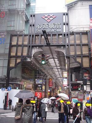 360px-Shinsaibashi・胆convert_20110811194548