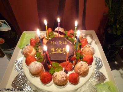 村田英雄生誕祭(2010年1月17日)01