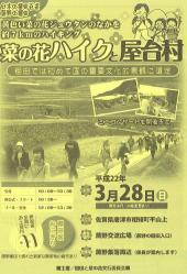 菜の花ハイクと屋台村(2010年)01