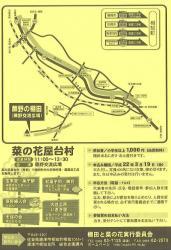 菜の花ハイクと屋台村(2010年)02