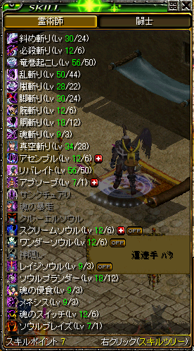 110307r-skill1.png