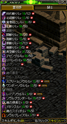 110307r-skill2.png