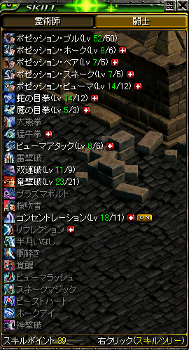 110307r-skill3.png