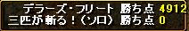 110314gv4sanbiki0310.png