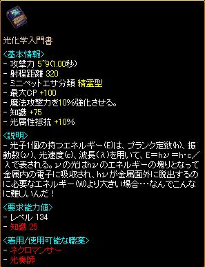 110430koukagaku.png