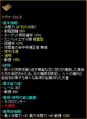 110430maguna.png