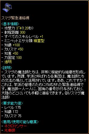 110430sumagu.png
