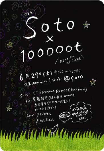 sotox100000t.jpg