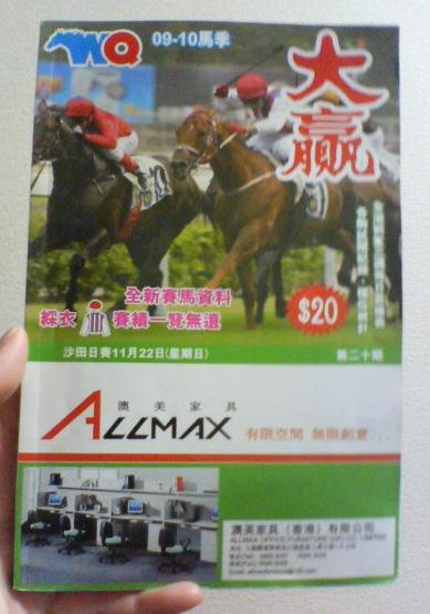 香港競馬出馬表