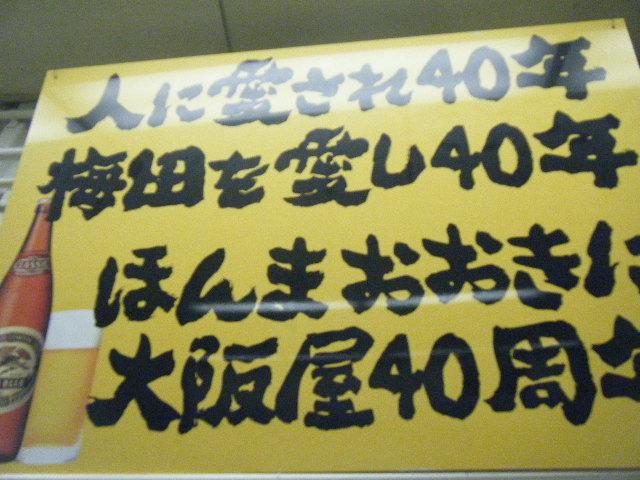 2011_0530北浜のオカンの0004