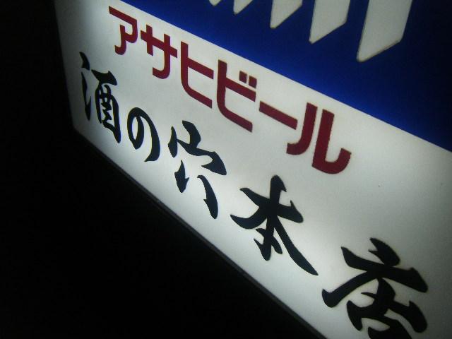 2011_0530北浜のオカンの0024