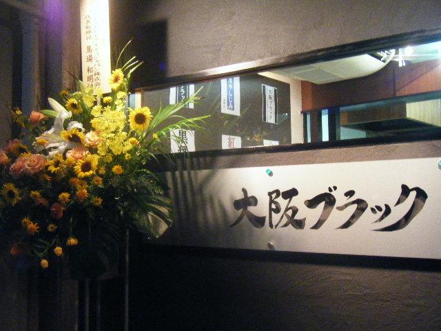 2011_0731北浜のオカンの0010