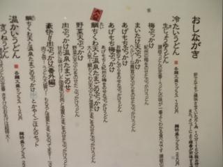 2011_0907北浜のオカンの0002