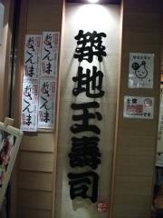 美穂の結婚式後 東京にて0064