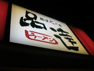 美穂の結婚式後 東京にて0072