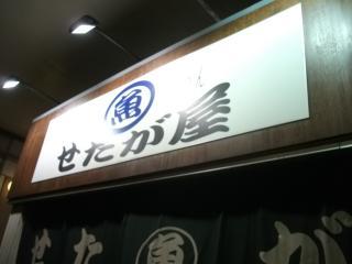 美穂の結婚式後 東京にて0074