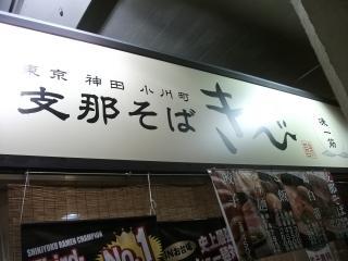 美穂の結婚式後 東京にて0075