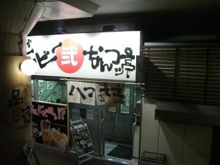 美穂の結婚式後 東京にて0077