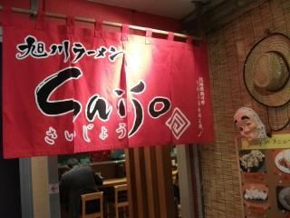 美穂の結婚式後 東京にて0076