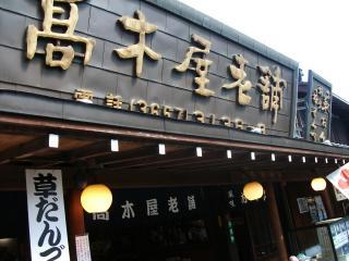 美穂の結婚式後 東京にて0106