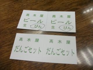 美穂の結婚式後 東京にて0108