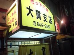 遨ゆケ・ヲ吶・螟ァ荳?縺昴・0027_convert_20111001141358