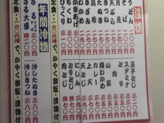 遨ゆケ・ヲ吶・螟ァ荳?縺昴・0030_convert_20111001141515