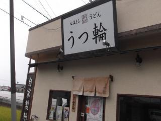 蟾。遉シ縲?驥懃ォケ・樒或譛・055_convert_20111002154822