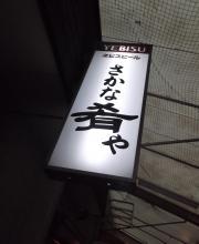 2011_1008蛹玲オ懊・繧ェ繧ォ繝ウ縺ョ0078_convert_20111009130634