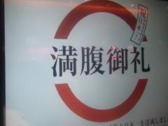 2011_1014蛹玲オ懊・繧ェ繧ォ繝ウ縺ョ0029_convert_20111015042655