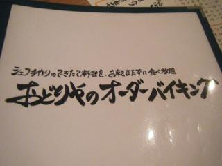 2011_1014蛹玲オ懊・繧ェ繧ォ繝ウ縺ョ0058_convert_20111019054607