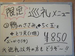 2011_1019蛹玲オ懊・繧ェ繧ォ繝ウ縺ョ0051_convert_20111021052243