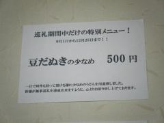 2011_1019蛹玲オ懊・繧ェ繧ォ繝ウ縺ョ0062_convert_20111021053004