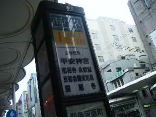 BLOG秋の京都でぶらぶら0094