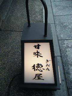 BLOG秋の京都でぶらぶら0143
