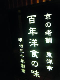 BLOG秋の京都でぶらぶら0164