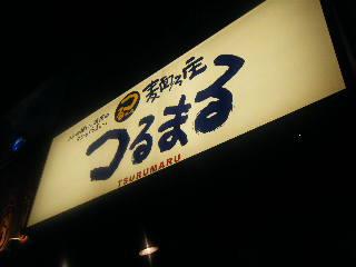 BLOG初なんばうどん0012