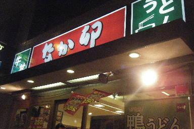 BLOG手打ち麺やす田0010
