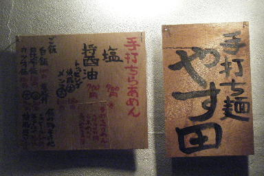 BLOG手打ち麺やす田0013