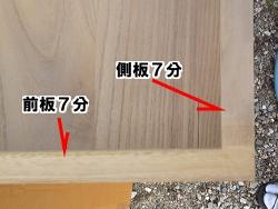 桐箪笥 引き出しの厚み