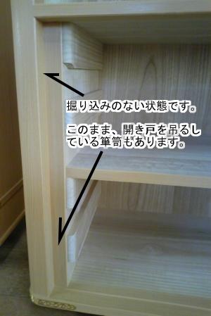 桐箪笥・開き戸の両掘り