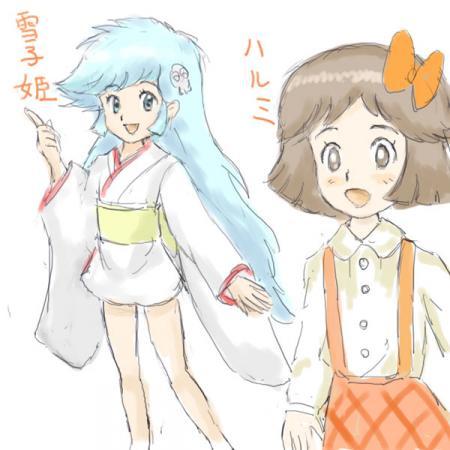 雪子姫とハルミ