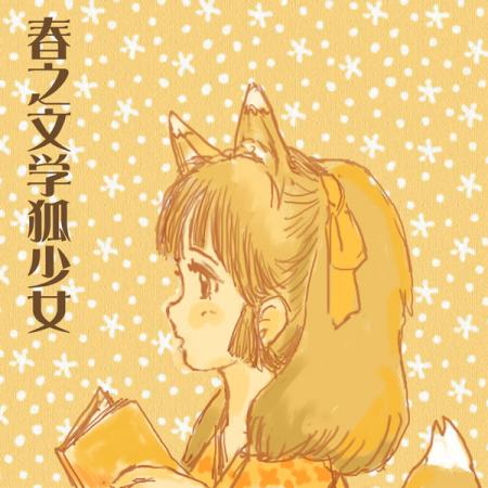 春之文学狐少女