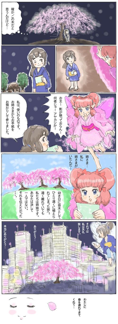 しだれ桜物語